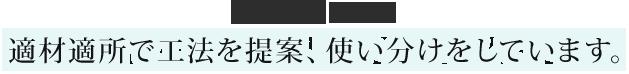 岡本左官では…適材適所で工法を提案、使い分けをしています。