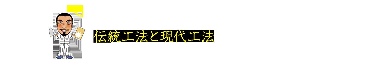 伝統工法と現代工法