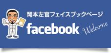 岡本左官フェイスブックページ